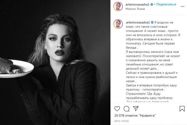 Саша Артемова обратилась к психологу после разрыва с Евгением Кузиным
