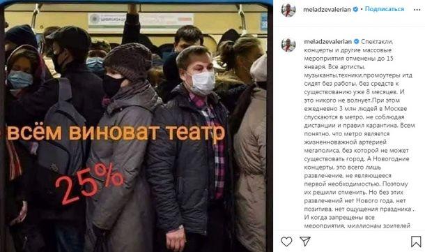 """Валерий Меладзе призывает бойкотировать """"новогодние огоньки"""""""
