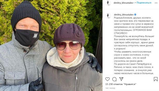 Дмитрий Хрусталев раскрыл обстоятельства своей госпитализации