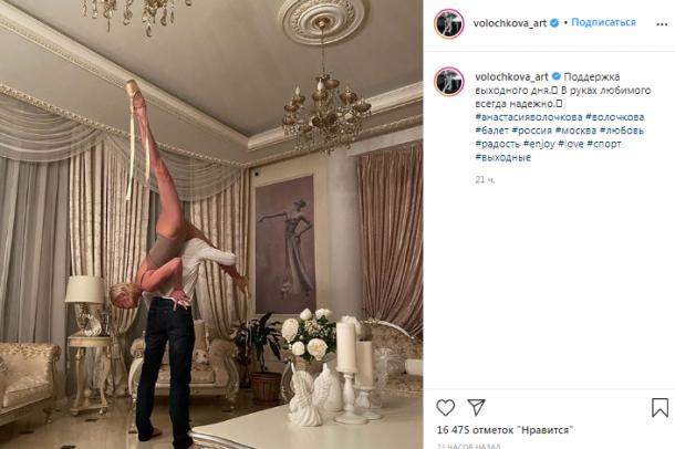 Анастасия Волочкова опубликовала фотографию с таинственным возлюбленным