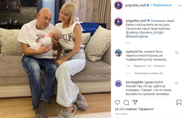 Переболевший коронавирусом Иосиф Пригожин поняньчил полуторамесячную внучку Валерии
