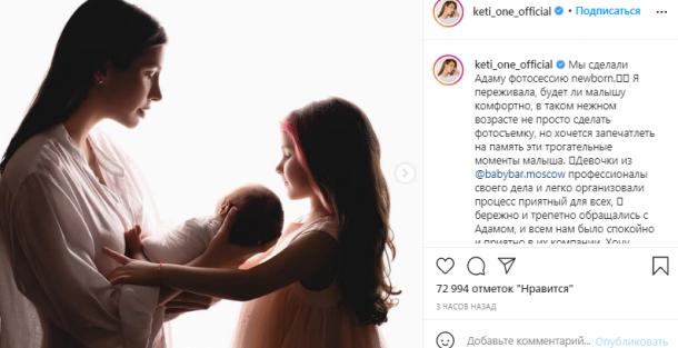 Кети Топурия устроила первую фотосессию для новорожденного сына