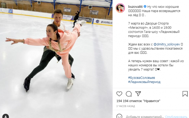 Ольга Бузова объявила о воссоединении