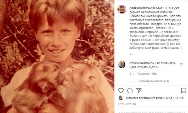 Гарик Харламов поделился архивным снимком