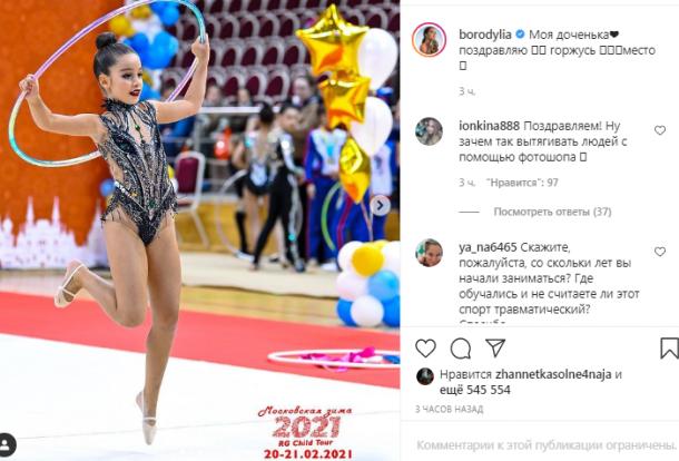 Ксения Бородина заявила, что гордится достижениями дочери в спорте