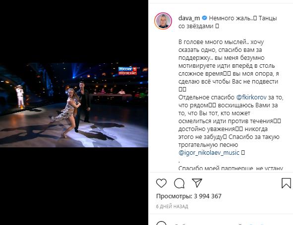 Давид Манукян дошел до финала шоу «Танцы со звездами»