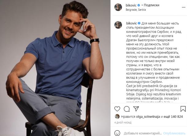 Милош Бикович получил гражданство России
