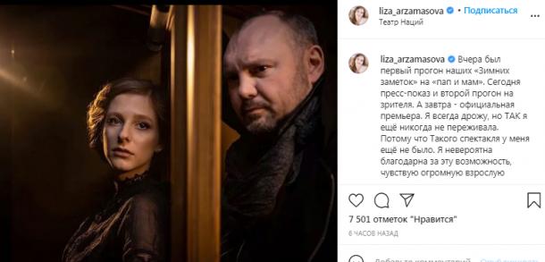 Лиза Арзамасова с Ильей Авербухом публично признались друг другу в любви
