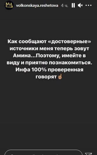 Анастасию Решетову заподозрили в смене имени ради нового возлюбленного