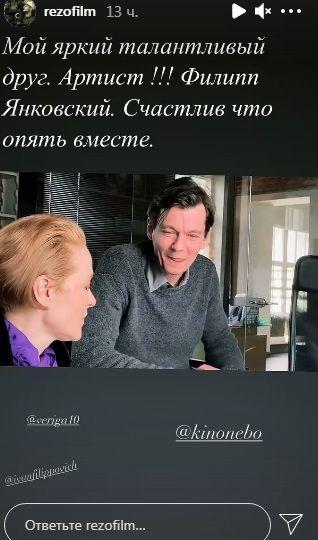 Резо Гигинеишвили показал, как выглядит Филипп Янковский после болезни