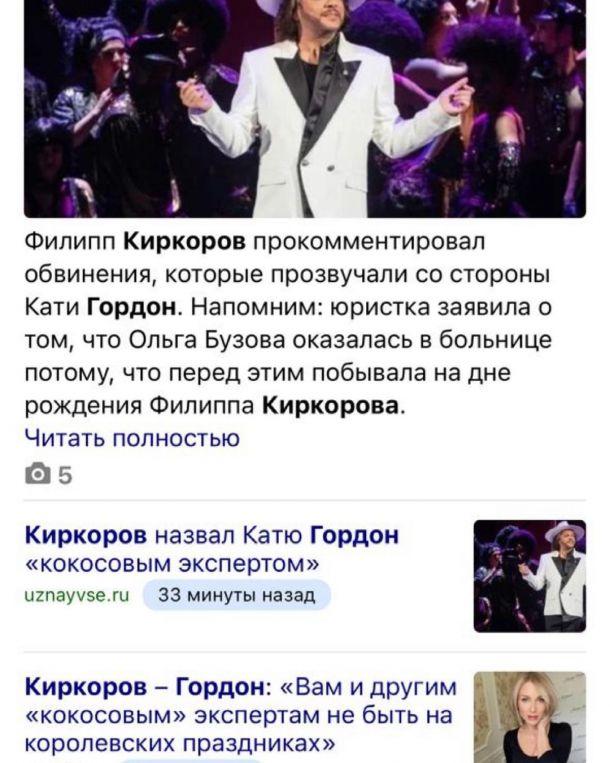 Екатерина Гордона пристыдила шикующего Филиппа Киркорова