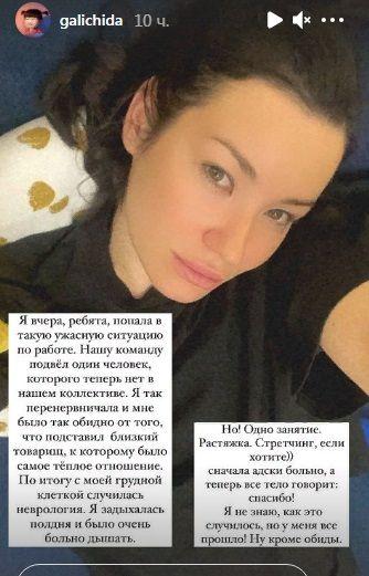 """""""Я задыхалась"""": Ида Галич столкнулась с проблемами со здоровьем из-за предательства"""